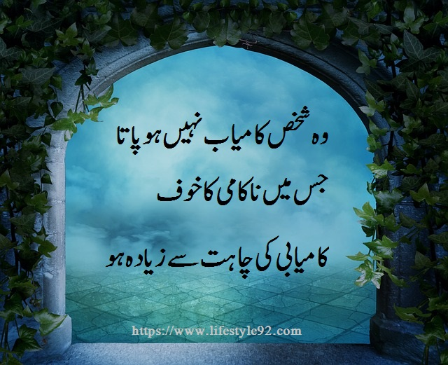 urdu quotes written