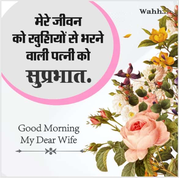 Good Morning Messages for beautiful Wife