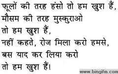 Romantic Hindi Shayari hd image hot girl