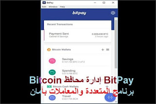 BitPay إدارة محافظ Bitcoin برنامج المتعددة والمعاملات بأمان