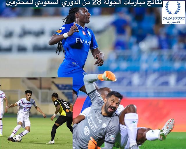 جدول ترتيب الدوري السعودي للمحترفين 2021 بعد نتائج الجولة 28