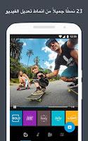 تطبيق Quik للأندرويد 2020 - Screenshot (4)