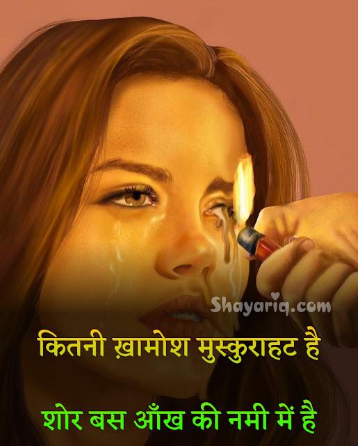 Hindi photo shayari, hindi best shayari, hindi new shayari