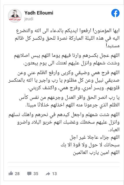 تونس، عياض اللومي، سامية عبو ، قلب تونس ، نبيل القروي ، حربوشة نيوز