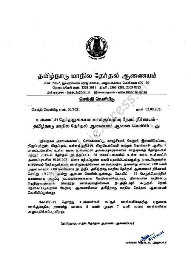உள்ளாட்சித் தேர்தலுக்கான வாக்குப்பதிவு நேரம் 7 AM  To 7PM   - மாநில தேர்தல் ஆணையம்