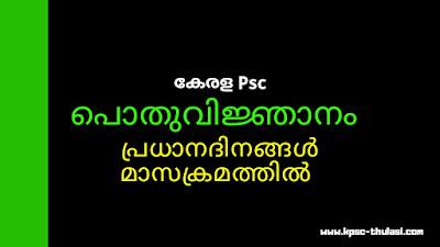 പ്രധാനദിനങ്ങൾ മാസക്രമത്തിൽ കേരള psc