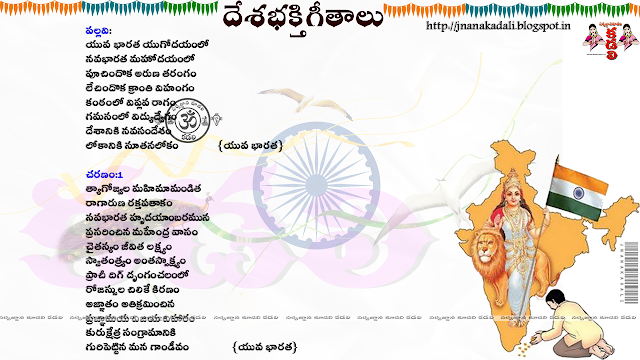 patriotic songs,Telugu Desha Bhakthi with Music,patriotic songs in telugu wikipedia,patriotic all songs,patriotic,songs in telugu mp3,telugu patriotic poems,telugu patriotic movies,desham manade telugu patriotic,Telugu Patriotic Songs Collection,Aug15 Top 10 All Time Patriotic Songs in Telugu Cinema,new patriotic songs in telugu,independence day songs in telugu lyrics,indian patriotic songs in telugu lyrics,patriotic songs in telugu for independence day,telugu private patriotic songs lyrics,patriotic songs in telugu for republic day,patriotic songs in telugu for school competition,independence day private songs in telugu,Patriotic Republic Day Collection Songs Download