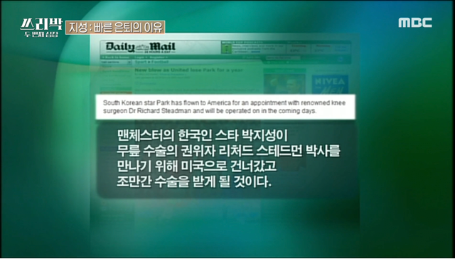 박지성이 은퇴를 결심한 이유 - 꾸르