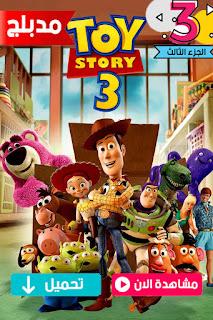 مشاهدة وتحميل فيلم قصة لعبة باز يطير وودي الجزء الثالث Toy story 3 2010 مدبلج عربي