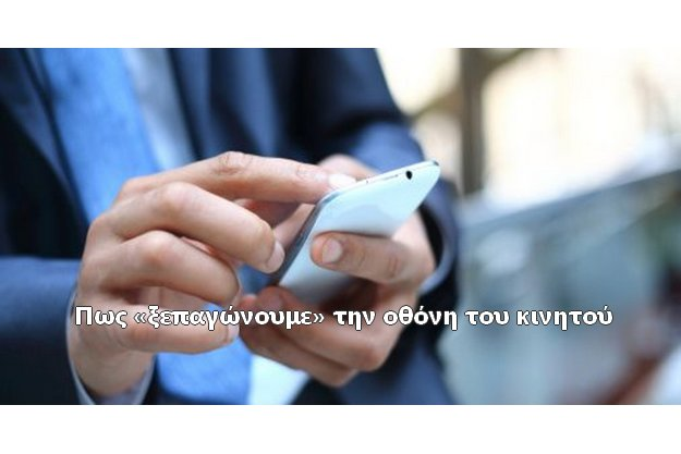 [How to] - Επαναφορά κινητού μετά από ξαφνικό πάγωμα