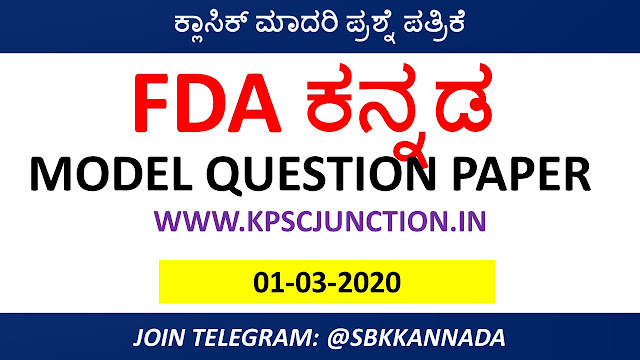 CLASSIC COACHING Classic FDA Kannada Model Question Paper [01-03-2020]