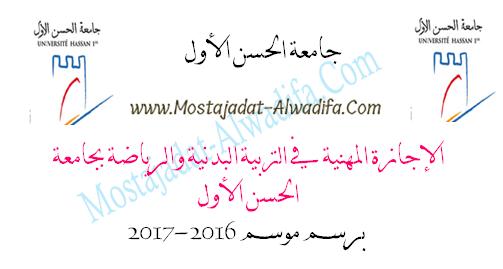 الإجازة المهنية في التربية البدنية والرياضة بجامعة الحسن الأول برسم موسم 2016-2017