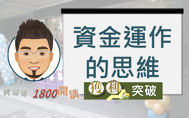 【連鎖店獲利突破365】第65集 資金運作的思維