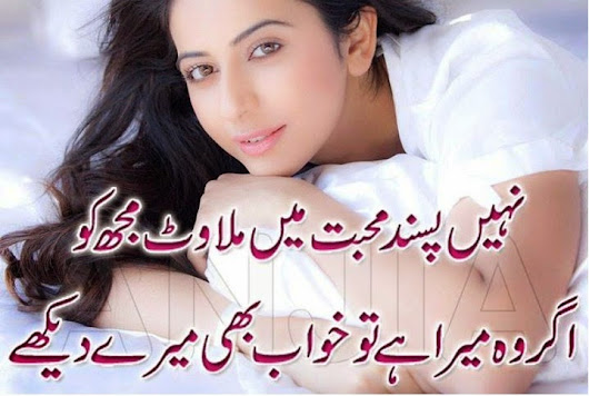 Urdu Poetry SMS #1 Best Collection -01