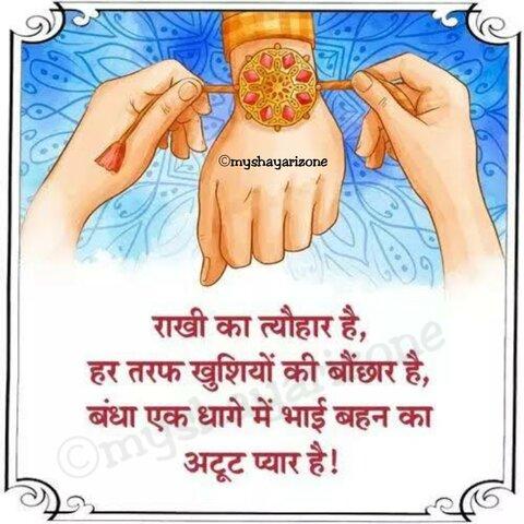 Happy Raksha Bandhan Shayari in Hindi 2021