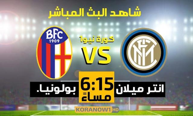 موعد مباراة انتر ميلان وبولونيا بث مباشر بتاريخ 05-07-2020 الدوري الايطالي