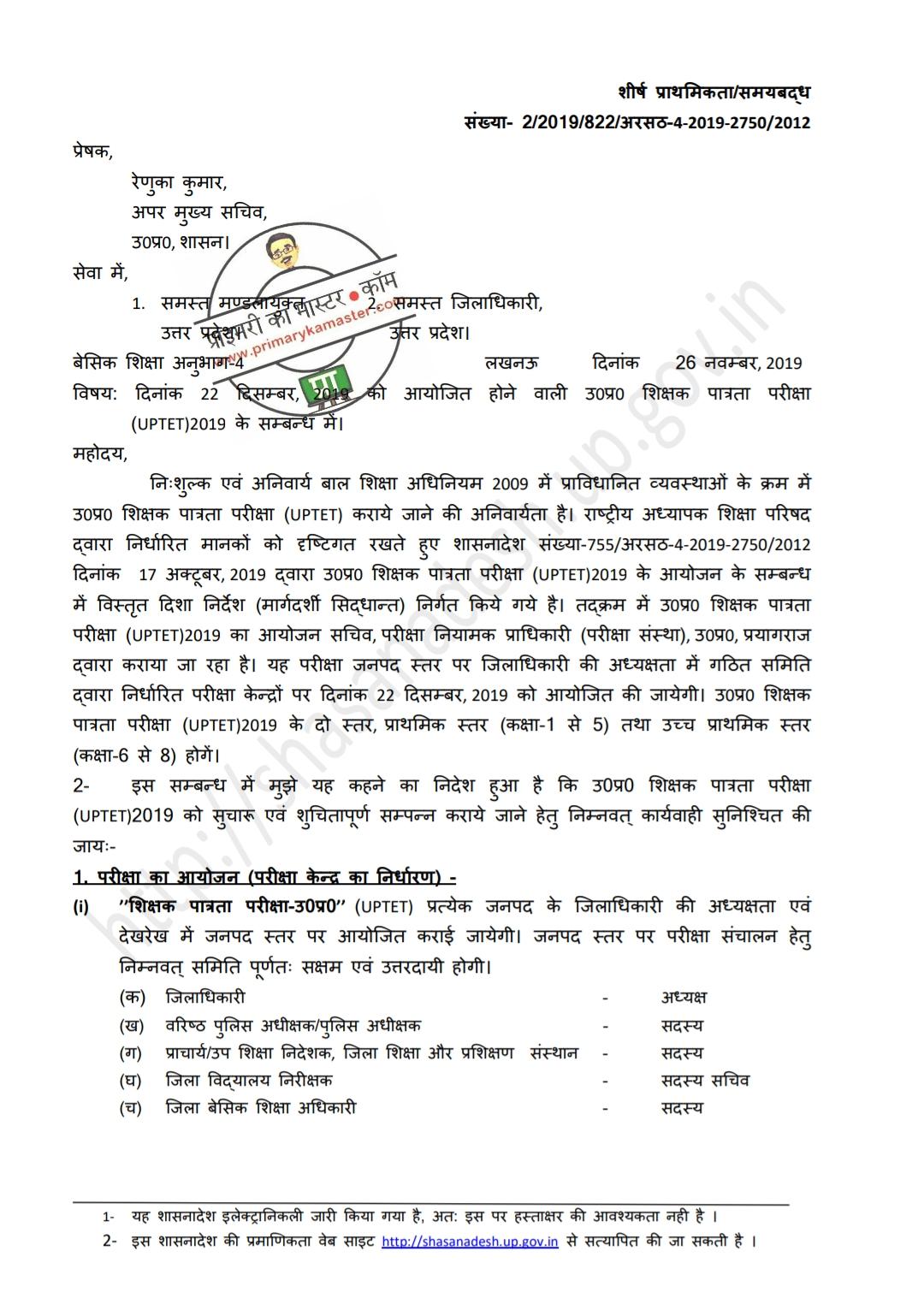 दिनाँक 22 दिसम्बर 2019 को आयोजित होने वाली UPTET 2019 के सम्बन्ध में अभ्यथियों एवं अधिकारियों हेतु आवश्यक निर्देश जारी, देखें