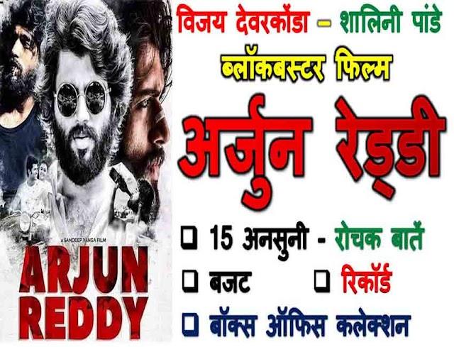 Arjun Reddy Movie Unknown Facts In Hindi: अर्जुन रेड्डी फिल्म से जुड़ी 15 अनसुनी और रोचक बातें