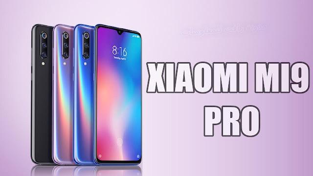 سعر ومميزات هاتف Xiaomi Mi9 Pro