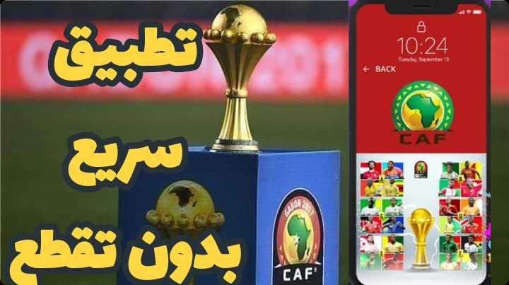تطبيق خرافي مجاني وسريع لمتابعة مباريات كأس أمم إفريقيا في مصر 2019 بدون تقطعات