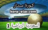 مشاهدة قناة السعودية الرياضية 1 بث مباشر لايف بدون تقطيع ksa sports 1hd