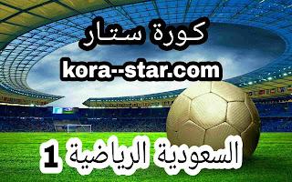 كورة اون لاين السعودية الرياضية 1 سيرفرات متعددة ksa sports 1 kora online