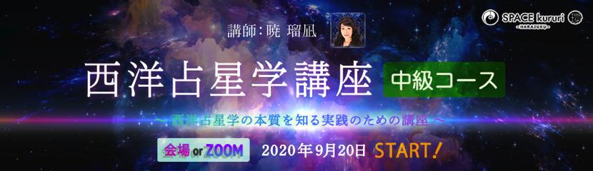 講師:暁瑠凪。西洋占星学講座(初級コース)~ 西洋占星学の本質を知るための基礎講座〜。SPACEkururi環の会場でのご参加、もしくはzoomを利用して全国からの参加の2ッ種類の参加方法をご用意しています。2020年9月20日(日)からスタートします!
