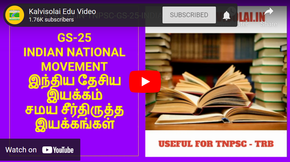 | kalvisolai.in | tnpsc | trb | study materials | audio study materials |GS-25-INDIAN NATIONAL MOVEMENT | இந்திய தேசிய இயக்கம் | சமய சீர்திருத்த இயக்கங்கள் | ஒரு வரி வினா விடை