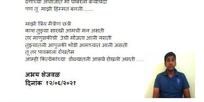 मराठी कवीता प्रिय मैत्रीण  छत्री    Marathi Kavita Chhatri   marathi Poem   मराठी कवीता