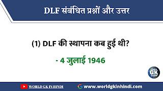 DLF की स्थापना कब हुई थी?