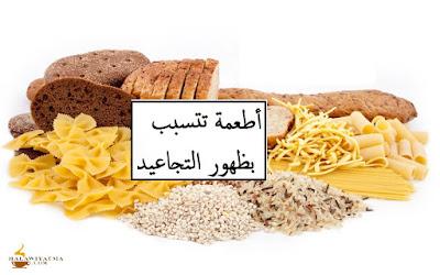 أطعمة تتسبب لك بظهور التجاعيد