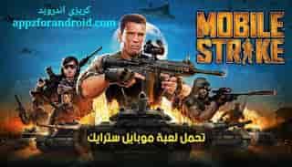 تحميل لعبة mobile strike   تحميل موبايل سترايك معدله   كريزى اندرويد