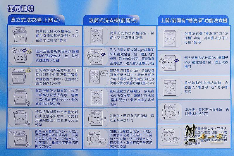 毛寶洗衣槽專用去污劑~直立或滾筒洗衣機都適用