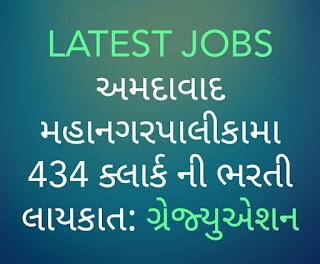 https://www.happytohelptech.in/2019/07/amc-ahmedabad-municipal-corporation.html