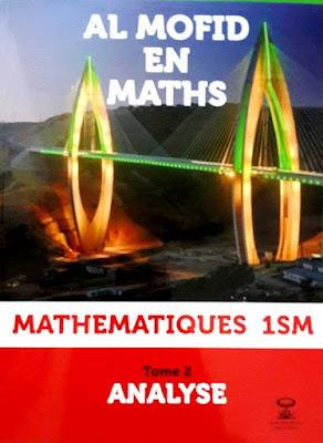 إصدار جديد : كتاب السنة الأولى بكالوريا علوم رياضية، خيار فرنسية ( التحليل الرياضي : Analyse )