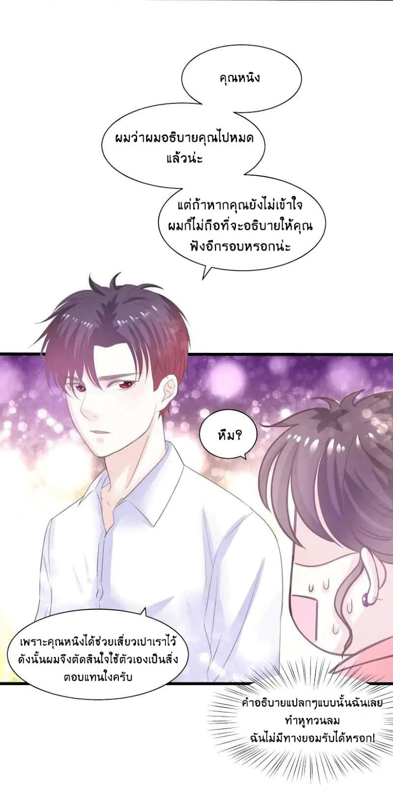 Full Marks, Hidden Marriage - หน้า 21