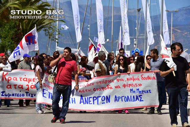 Σωματείο Ιδιωτικών Υπαλλήλων Αργολίδας: Όλοι στην απεργιακή συγκέντρωση την 1η Μάη στο Ναύπλιο