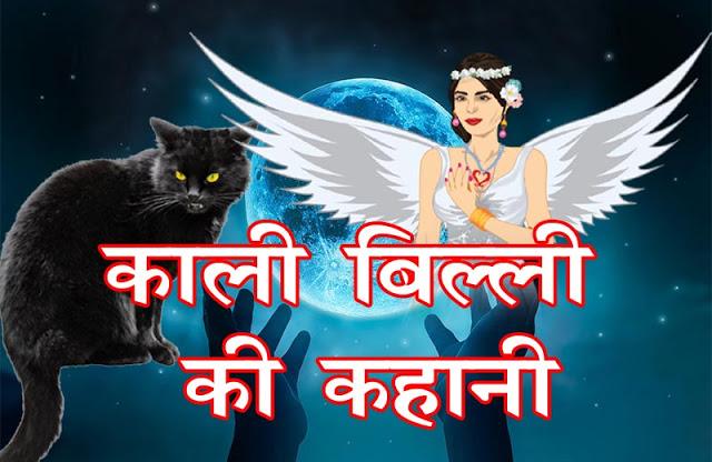 नटखट पूसी  natkhat poosi ki kahani pariyon ki kahani in hindi