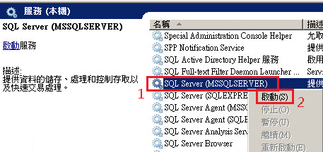 浮雲雅築: [研究] SQL Server 2008錯誤代碼17051,評估版已過期