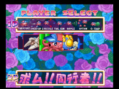 【PS】極上瘋狂大射擊(極上Q版沙羅曼蛇、Gokujou Parodius Deluxe Pack)