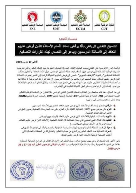النقابات ترفض إسناد أقسام المتعاقدين للرسميين