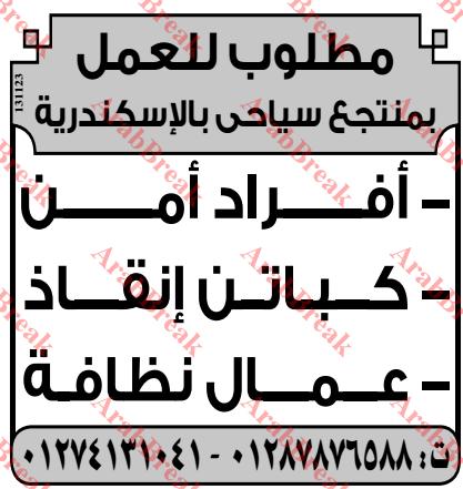 وظائف وسيط الاسكندرية -افراد امن-كابتن انقاذ-عمال نظافة