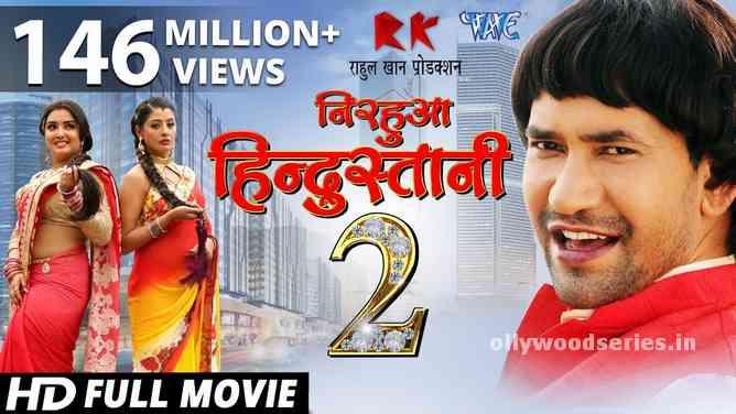 niruhua hindustani 2 bhojpuri movie. download and watch online latest bhojpuri movie in hd