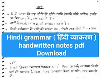 Hindi grammar handwritten notes