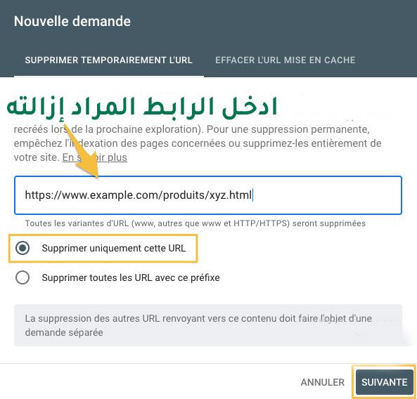 إزالة صفحة او رابط من نتائج محرك البحث جوجل Google