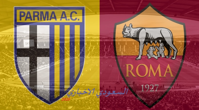 ترقب شديد و حالة من التوتر تسود بين فريقي روما و بارما، قبيل المباراة.
