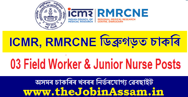 ICMR RMRC Dibrugarh Recruitment 2020