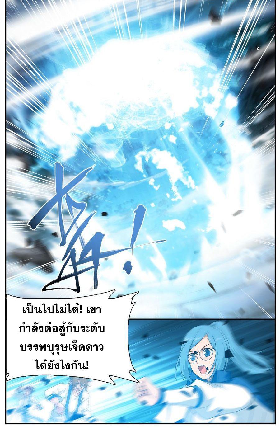 อ่านการ์ตูน Doupo Cangqiong 205 ภาพที่ 4