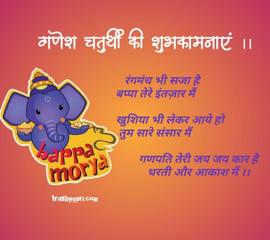 Ganesh chaturthi best wishes in hindi