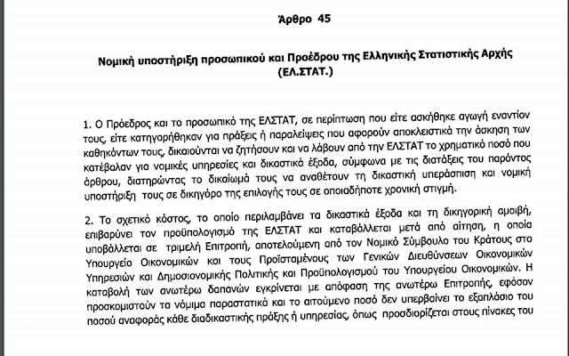 Διάταξη με την οποία προβλέπεται ότι η ΕΛΣΤΑΤ αναλαμβάνει όλα τα νομικά και δικαστικά έξοδα για στελέχη της τα οποία αντιμετωπίζουν διώξεις, συμπεριλήφθηκε σε τροπολογία του υπουργείου Οικονομικών που κατατέθηκε στη Βουλή, μια ημέρα μετά τη νέα αναίρεση του απαλλακτικού βουλεύματος για τον πρώην πρόεδρο της Υπηρεσίας, Ανδρέα Γεωργίου.